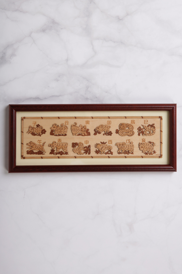 Wood Carved Chinese Zodiac in Frame